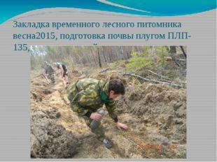 Закладка временного лесного питомника весна2015, подготовка почвы плугом ПЛП-