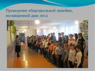 Проведение общешкольной линейки, посвященной дню леса