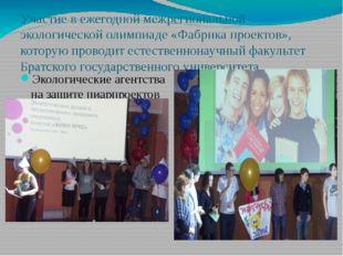 Участие в ежегодной межрегиональной экологической олимпиаде «Фабрика проектов