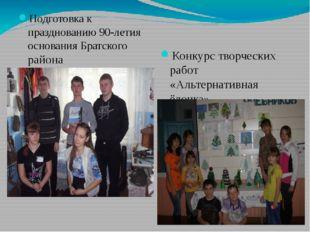 Подготовка к празднованию 90-летия основания Братского района Конкурс творче