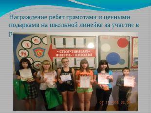 Награждение ребят грамотами и ценными подарками на школьной линейке за участи