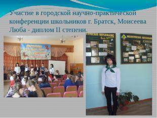 Участие в городской научно-практической конференции школьников г. Братск, Мои