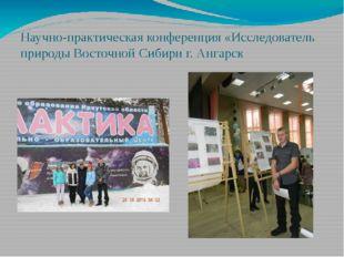 Научно-практическая конференция «Исследователь природы Восточной Сибири г. Ан