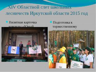 XIV Областной слет школьных лесничеств Иркутской области 2015 год Визитная к