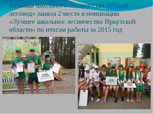 Команда школьного лесничества «Юный лесовод» заняла 2 место в номинации «Лучш