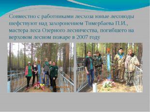 Совместно с работниками лесхоза юные лесоводы шефствуют над захоронением Тиме
