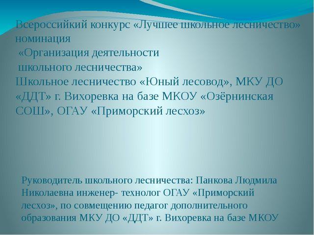 Всероссийкий конкурс «Лучшее школьное лесничество» номинация «Организация дея...
