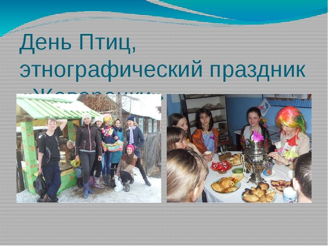 День Птиц, этнографический праздник «Жаворонки»