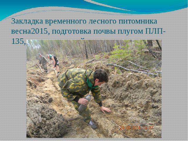 Закладка временного лесного питомника весна2015, подготовка почвы плугом ПЛП-...