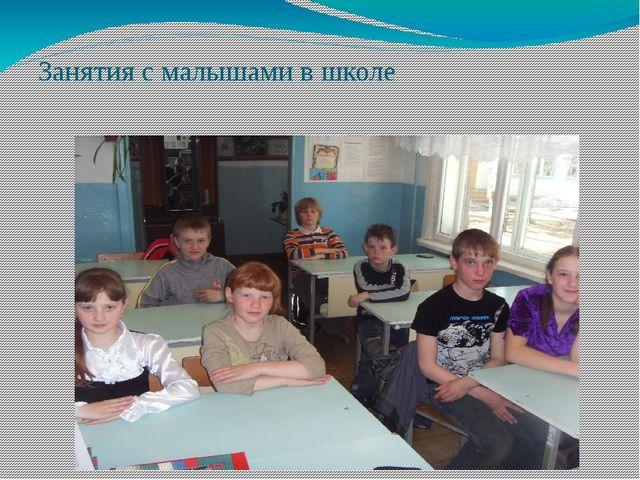 Занятия с малышами в школе