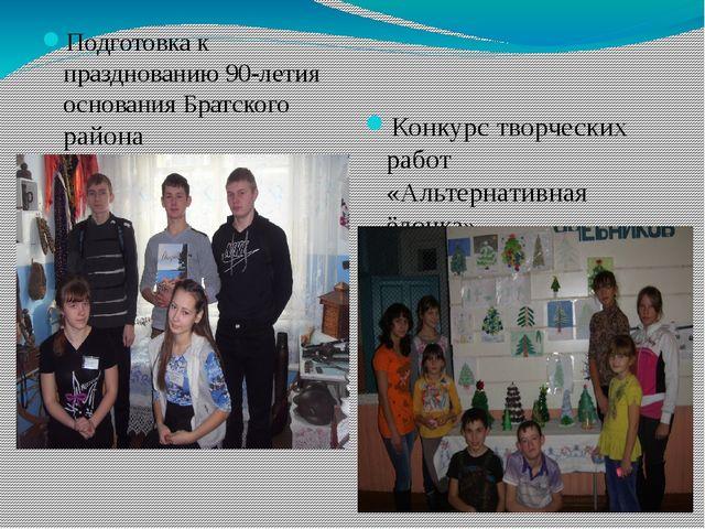 Подготовка к празднованию 90-летия основания Братского района Конкурс творче...