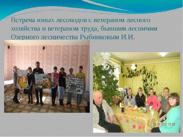 Встреча юных лесоводов с ветераном лесного хозяйства и ветераном труда, бывши...
