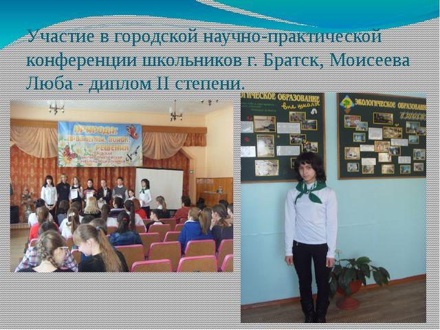 Участие в городской научно-практической конференции школьников г. Братск, Мои...