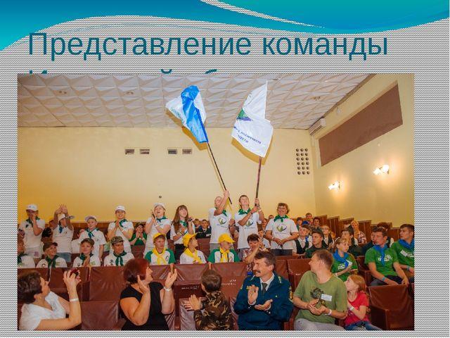 Представление команды Иркутской области на слете