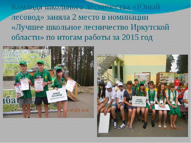 Команда школьного лесничества «Юный лесовод» заняла 2 место в номинации «Лучш...