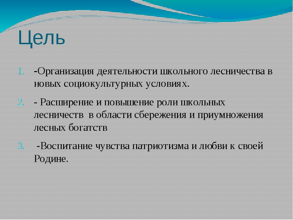 Цель -Организация деятельности школьного лесничества в новых социокультурных...