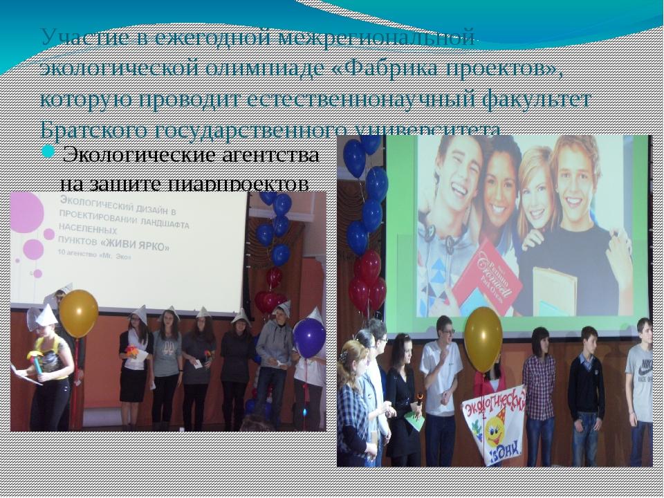 Участие в ежегодной межрегиональной экологической олимпиаде «Фабрика проектов...