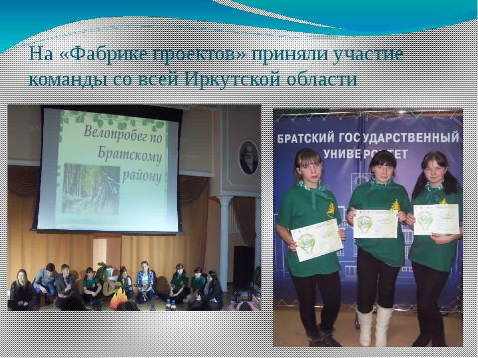 На «Фабрике проектов» приняли участие команды со всей Иркутской области