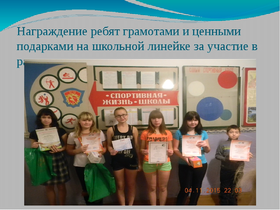 Награждение ребят грамотами и ценными подарками на школьной линейке за участи...