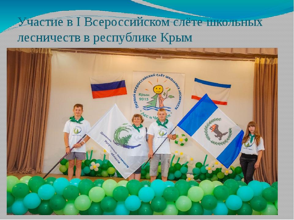 Участие в I Всероссийском слёте школьных лесничеств в республике Крым