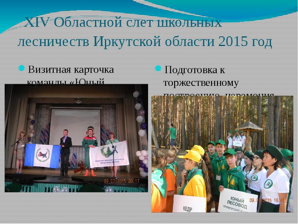 XIV Областной слет школьных лесничеств Иркутской области 2015 год Визитная к...
