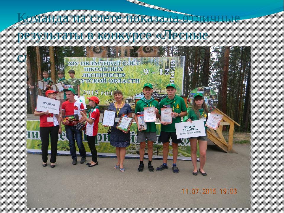 Команда на слете показала отличные результаты в конкурсе «Лесные следопыты»