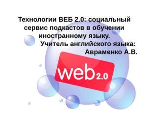 Технологии ВЕБ 2.0: социальный сервис подкастов в обучении иностранному языку