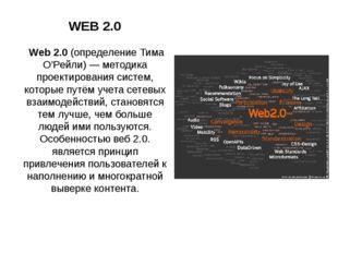 WEB 2.0 Web 2.0 (определение Тима О'Рейли)— методика проектирования систем,