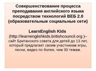 Совершенствование процесса преподавания английского языка посредством техноло