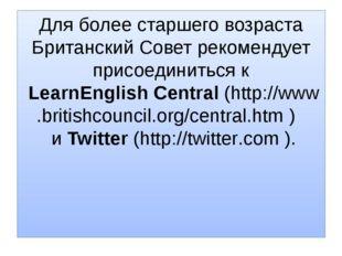 Для более старшего возраста Британский Совет рекомендует присоединиться к Lea