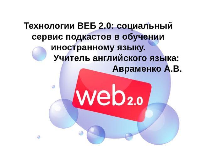 Технологии ВЕБ 2.0: социальный сервис подкастов в обучении иностранному языку...