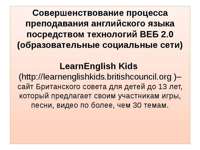Совершенствование процесса преподавания английского языка посредством техноло...