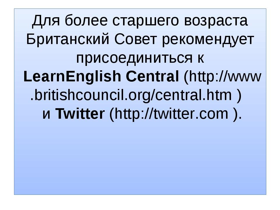 Для более старшего возраста Британский Совет рекомендует присоединиться к Lea...