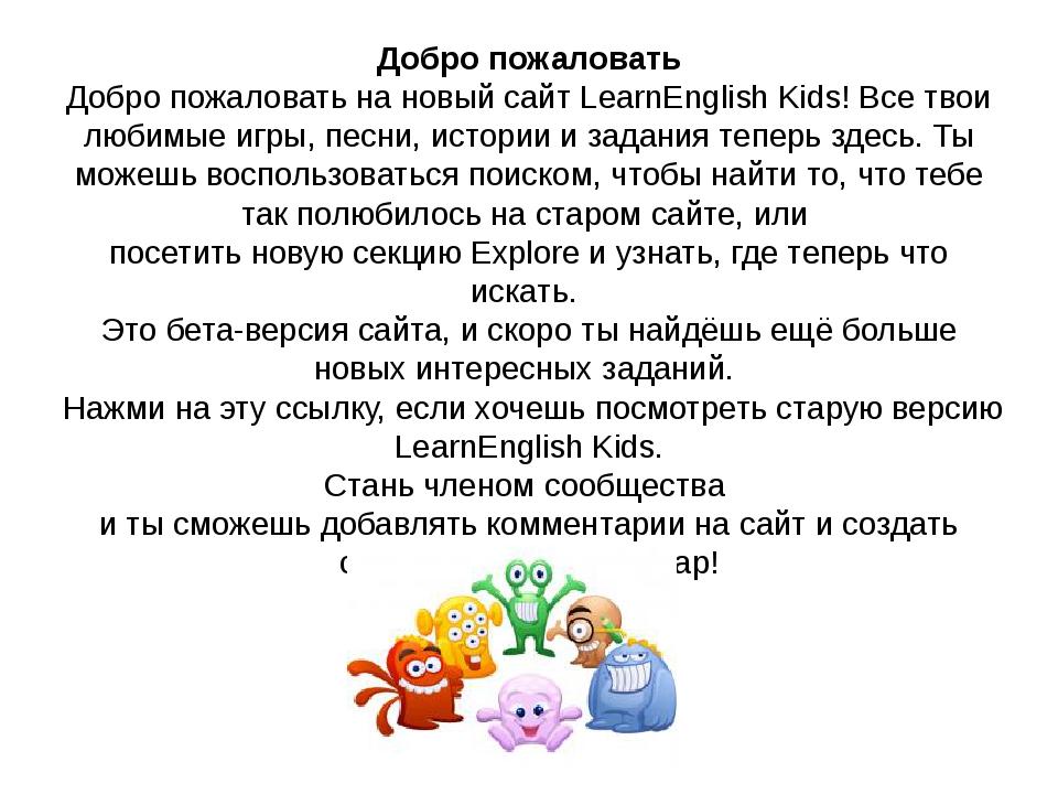 Добро пожаловать Добро пожаловать на новый сайт LearnEnglish Kids! Все твои л...