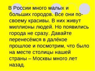 В России много малых и больших городов. Все они по-своему красивы. В них жив