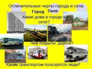 Отличительные черты города и села Город Село Какие дома в городе и селе? Чем