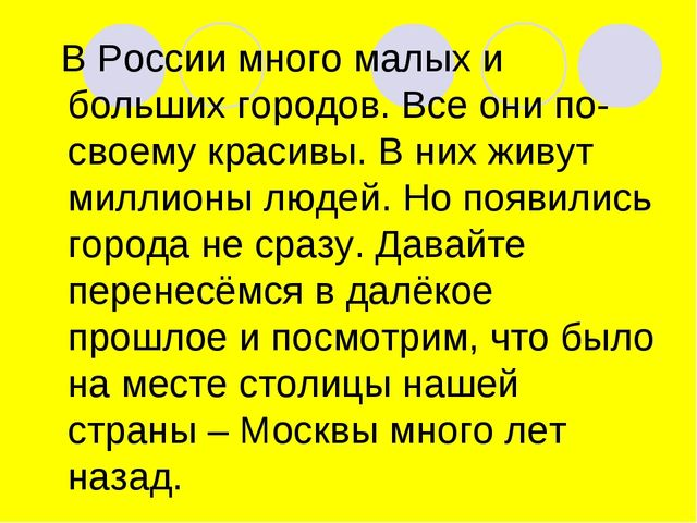 В России много малых и больших городов. Все они по-своему красивы. В них жив...