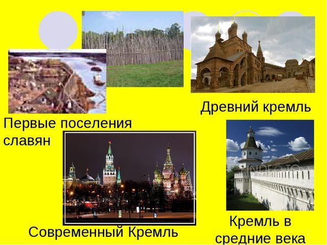 Первые поселения славян Древний кремль Кремль в средние века Современный Кремль