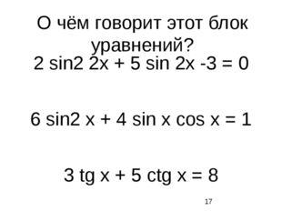 О чём говорит этот блок уравнений? 2 sin2 2х + 5 sin 2х -3 = 0 6 sin2 х + 4 s