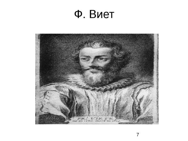Ф. Виет