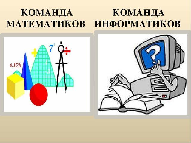 КОМАНДА МАТЕМАТИКОВ КОМАНДА ИНФОРМАТИКОВ