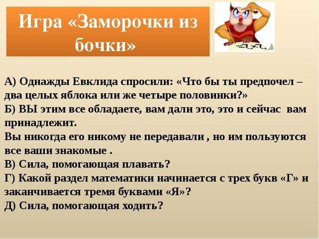 А) Однажды Евклида спросили: «Что бы ты предпочел – два целых яблока или же ч...