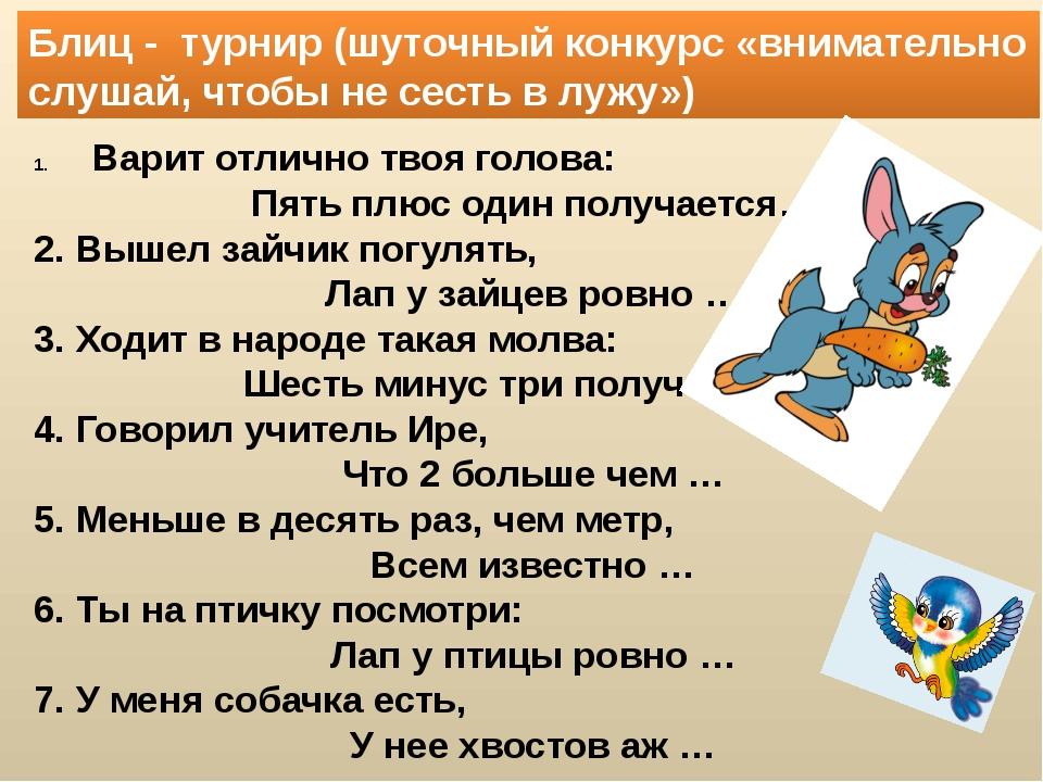 Варит отлично твоя голова: Пять плюс один получается… 2. Вышел зайчик погулят...