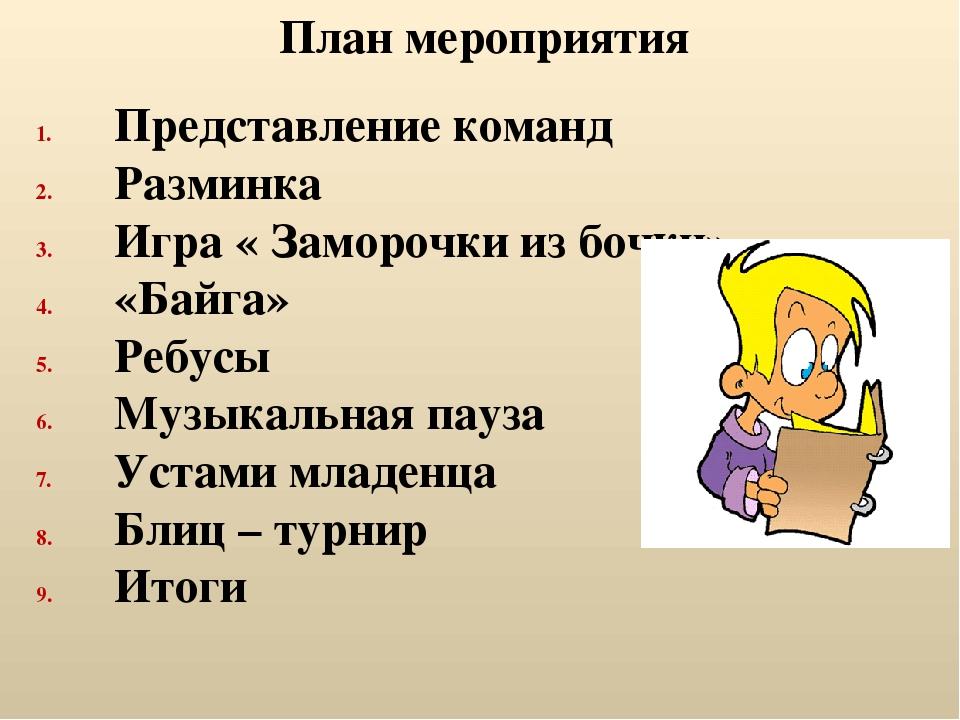 Представление команд Разминка Игра « Заморочки из бочки» «Байга» Ребусы Музык...