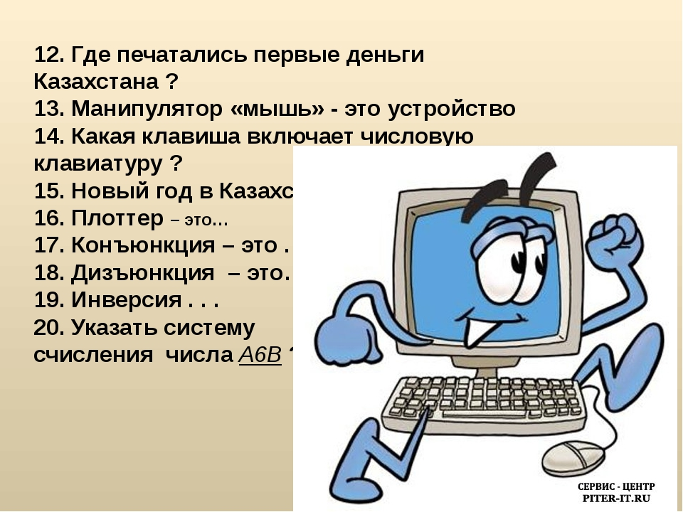 12. Где печатались первые деньги Казахстана ? 13. Манипулятор «мышь» - это ус...