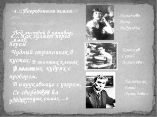 «…И мы сохраним тебя, русская речь, Великое русское слово…» «…Как гуляет пере