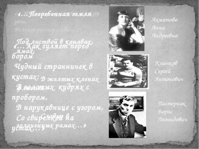 «…И мы сохраним тебя, русская речь, Великое русское слово…» «…Как гуляет пере...
