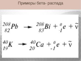 Примеры бета- распада -