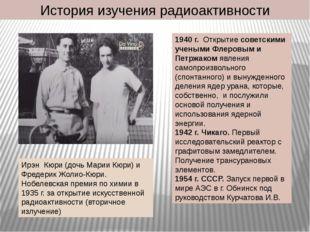 История изучения радиоактивности Ирэн Кюри (дочь Марии Кюри) и Фредерик Жоли