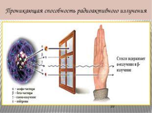 Проникающая способность радиоактивного излучения